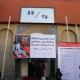 نمایشگاه بین المللی چاپ , بسته بندی و ماشین آلات